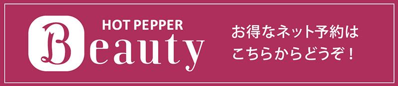 お得なネット予約はこちらからどうぞ! HOT PEPPER Beauty